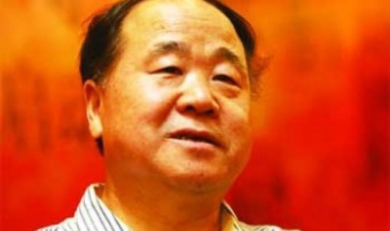 নোবেল বিজয়ী চাইনিজ লেখক মো ইয়ান