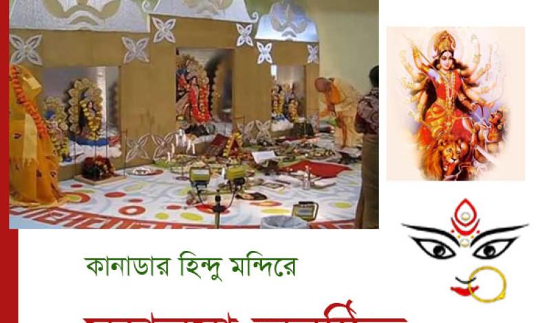 বাংলাদেশ কানাডা হিন্দু মন্দিরে 'মহালয়া'
