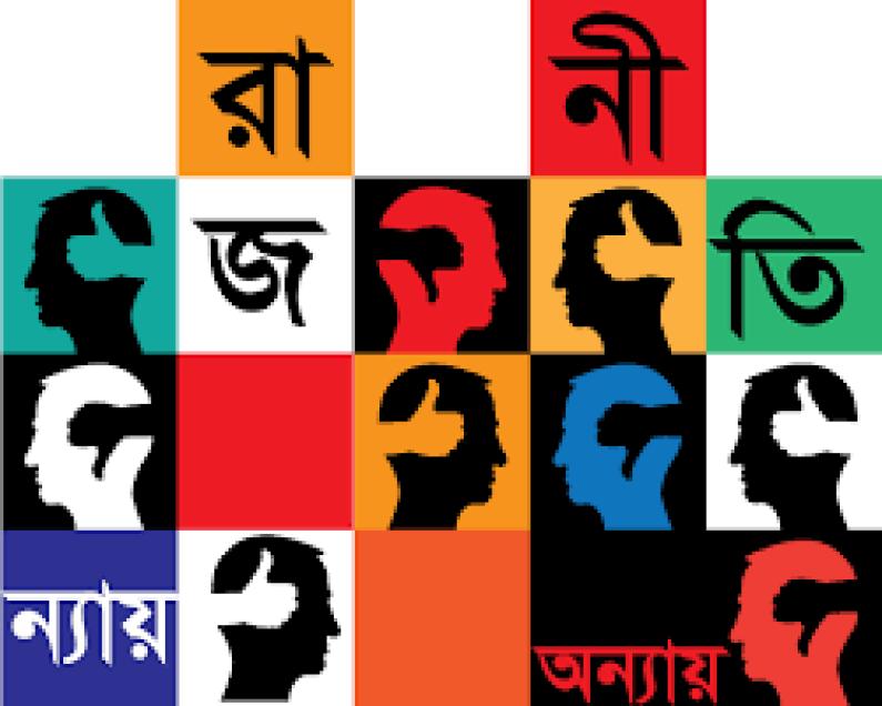 রাজনৈতিক দলের ভাঙা-গড়া : একটি পর্যালোচনা