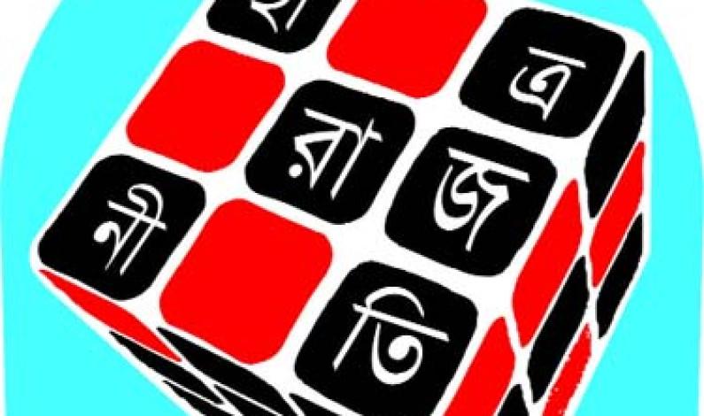 ছাত্র-রাজনীতির সেকাল-একাল