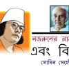 নজরুলের রাজনীতি এবং বিদ্রোহ