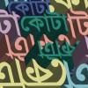 বীর মুক্তিযোদ্ধাদের নিয়ে কটুক্তির ঘটনায় মুক্তিযোদ্ধার প্রজন্ম'র নিন্দা