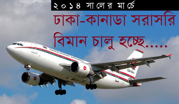 Biman.bangladesh