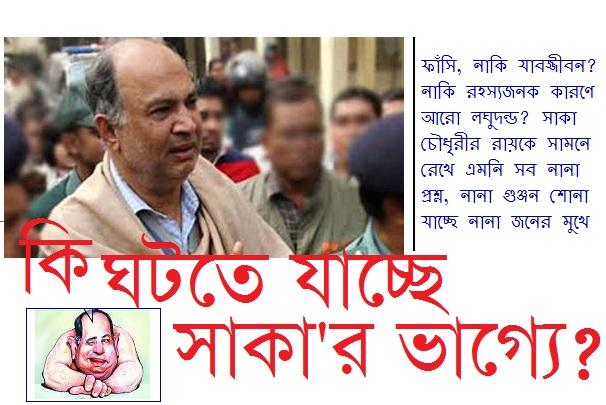 Saka-chowdhury-
