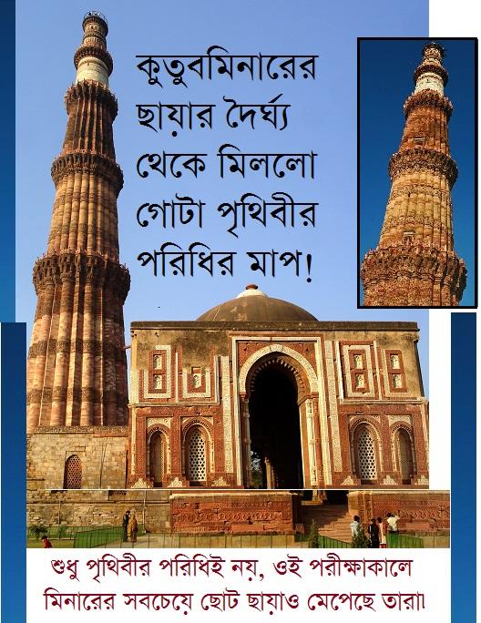 Qutab_Minar_