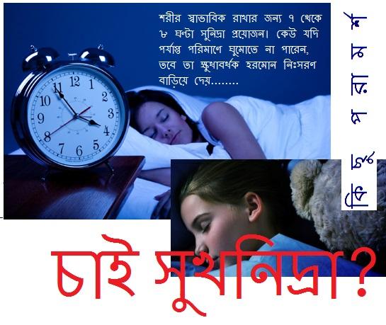 SLEEP]