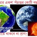 earth-120130919201642[1]