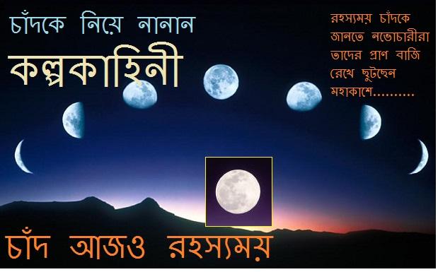 -moon-a[1]