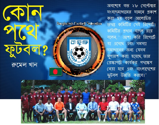 Bangladesh_Football_Federation[1]