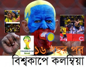 colombia-football_1421643i[1]